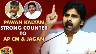 Pawan kalyan Strong Question to Chandrababu and YS Jagan Over Sand Mining Issue | #Janasena Updates - MANGONEWS