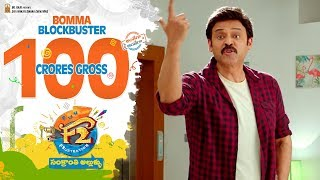 F2 Comedy Scenes 13 - 100 Crore Blockbuster - Venkatesh, Varun Tej, Tamannaah, Mehreen - DILRAJU