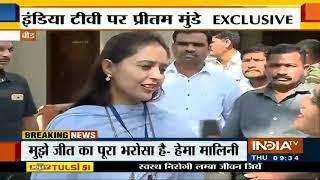 Maharashtra के बिड से BJP प्रत्याशी Pritam Munde ने की शानदार जीत का दावा - INDIATV
