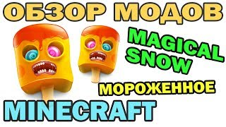 �.108 - ��������� ���������� (Magical Snow) - ����� ����� ��� Minecraft 1.6.4