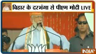 PM Modi In Darbhanga: Congress ने 2009 तक देश के हर घर में बिजली पहुंचाने का वादा पूरा नहीं किया - INDIATV