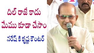 Not only Dil Raju, we also did it: Krishna || Sr Naresh birthday celebrations 2018 - IGTELUGU