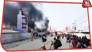 प्रयागराज कुंभ में सिलेंडर फटने से लगी आग, दिगंबर अखाड़े के दर्जनभर टेंट खाक - AAJTAKTV