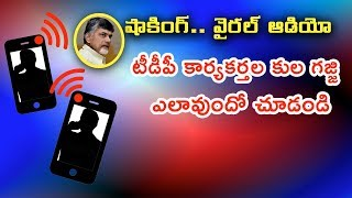 TDP Leaders Viral Audio Tape Leaked | TDP Leaders Shocking Audio Conversation | TVNXT Hotshot - MUSTHMASALA