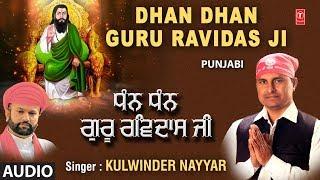 Dhan Dhan Guru Ravidas Ji I KULWINDER NAYYAR I Punjabi Ravidas Bhajan I Full Audio Song - TSERIESBHAKTI