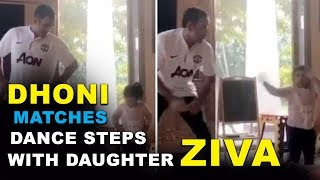 M S Dhoni dancing with her daughter | Dhoni dance | TVNXT hotshot - MUSTHMASALA