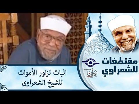 الشيخ الشعراوي | اثبات تزاور الأموات للشيخ الشعراوى