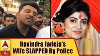 Ravindra Jadeja's wife SLAPPED by Gujarat police Constable, suspended - ABPNEWSTV