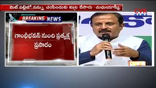 Congress Leader Madhu Yashki Goud Press Meet | TRS Never Come Into Power | Gandhi Bhavan | CVR NEWS - CVRNEWSOFFICIAL