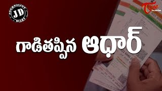 "Journalist Diary | ""ఆధార్"" లింక్ పొడగింపు 