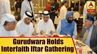 Gurudwara Holds Interfaith Iftar Gathering - ABPNEWSTV