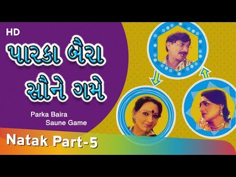 Parka Baira Soune Game - Part 5 Of 12 - Hemant Bhatt - Meena Kotak - Gujarati Natak