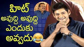 హిట్ అవుద్ది అవుద్ది ఎందుకు అవ్వదూ? | Mahesh Babu funny comments on Bharat Ane Nenu producer Danayya - IGTELUGU