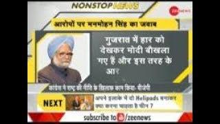 DNA Non Stop News: Manmohan Singh breaks silence over PM Modi remarks - ZEENEWS