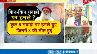 Asaram convicted: What can be the punishment for Asaram? - ZEENEWS