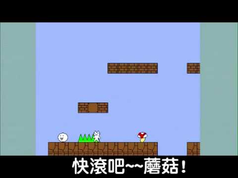 Let's Play - Syobon Action - Cat Mario - The hardest game ever :P
