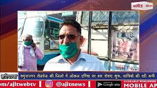 video : यमुनानगर रोडवेज की जिलों में लोकल एरिया पर बस सेवाएं शुरू, यात्रियों की रही कमी