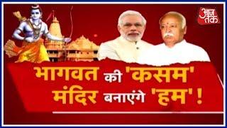क्या सरकार राम मंदिर के लिए कानून लाएगी?देखिए दंगलRohit Sardanaके साथ - AAJTAKTV