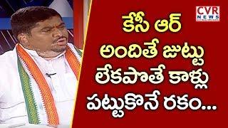 కేసీఆర్ అందితే జుట్టు లేకపోతే కాళ్లు పట్టుకొనే రకం:Congress Leader Ponnam Prabhakar Comments on KCR - CVRNEWSOFFICIAL