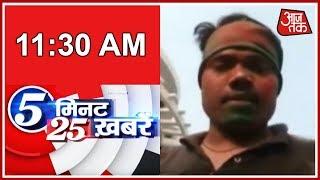 5 मिनट 25 खबरें: मोदी सरकार से मैं खट्टा - AAJTAKTV