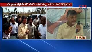 CM Chandrababu Speaks To Media On Title Affected Areas In Srikakulam District | CVR News - CVRNEWSOFFICIAL