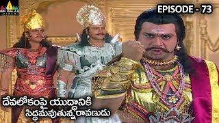 దేవలోకంపై యుద్ధనికి సిద్ధమవుతున్న రావణుడు  | Vishnu Puranam Episode 73 | Sri Balaji Video - SRIBALAJIMOVIES