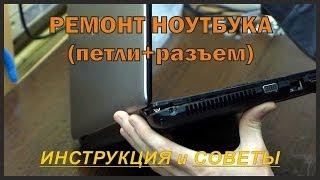 Ремонт ноутбука (гнездо зарядки и восстановление корпуса, петель)