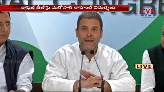 Rahul Gandhi addresses media on Rafale Deal | CVR News - CVRNEWSOFFICIAL