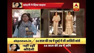 Shocked fans of Sridevi gather outside her Mumbai residence - ABPNEWSTV