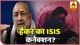 Namaste Bharat: Giriraj Singh questions if hacker Syed Shuja is affiliated to ISI - ABPNEWSTV