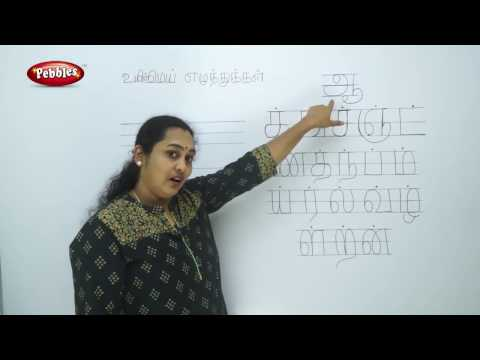 How to write Tamil Alphabets -ஆ வரிசை & Words Formation -