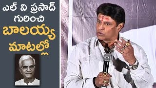 Nandamuri Balakrishna Great Words About LV Prasad | TFPC - TFPC