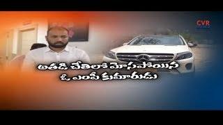 మోసపోయిన ఎంపీ కొడుకు | Police Held Accused Akash In Luxury cars Fraud case | CVR News - CVRNEWSOFFICIAL