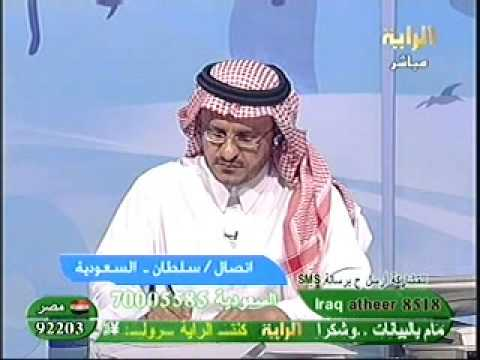 الدكتور فهد يفسر رؤيا الأخ سلطان ( الجماع )