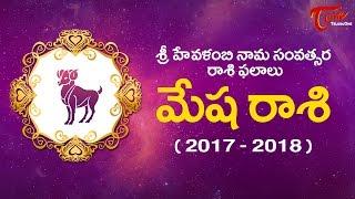 Rasi Phalalu 2017 - 2018 | Mesha Rasi | Hevilambi Nama Samvatsaram | Aries Sign Yearly Predictions - TELUGUONE