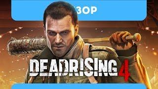 Обзор Dead Rising 4 на русском (Xbox One, PC)