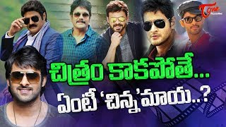 Success Story Of Younger Sons Of Celebrities  TeluguOne - TELUGUONE