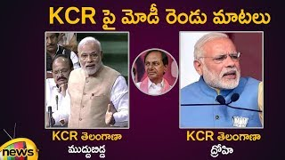 Narendra Modi Two Faces Revealed About KCR Then and Now | Modi Comments on KCR | Modi Latest News - MANGONEWS