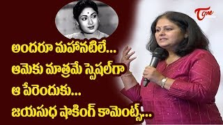 Actress Jayasudha Shocking Comments On Mahanati Savitri | T Subbirami Reddy Press Meet | TeluguOne - TELUGUONE
