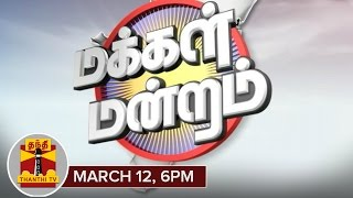 Makkal Mandram : Who Should be Considered While Voting:CM Candidate? or Local Candidate? 30-04-2016 – Thanthi TV Show
