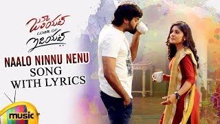 Juliet Lover of Idiot Movie | Naalo Ninnu Nenu Song With Lyrics | Nivetha | Naveen Chandra - MANGOMUSIC