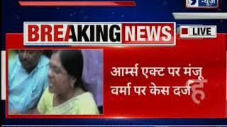 बिहार की पूर्व मंत्री मंजू वर्मा का सरेंडर - ITVNEWSINDIA