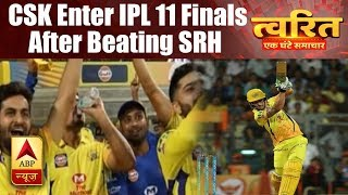 Twarit: Chennai Super Kings enter IPL 11 finals after beating Sunrisers Hyderabad - ABPNEWSTV