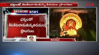 Ratha Saptami Celebrations In Tirumala | రథసప్తమి వేడుకలు | CVR News - CVRNEWSOFFICIAL