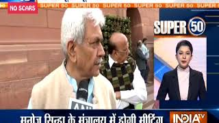 Super 50 : NonStop News | December 16, 2018 | 5 PM - INDIATV