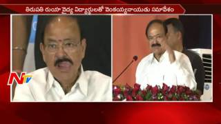 Venkaiah Naidu Meeting with Tirupati Ruia Medical Students || NTV - NTVTELUGUHD