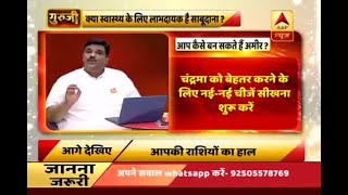 GuruJi with Pawan Sinha: Know how you can become rich during Navratra - ABPNEWSTV
