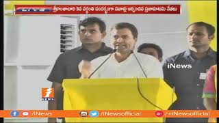 Rahul Gandhi Speech at Prajakutami Public Meeting in Kukatpally | Nandamuri Suhasini | iNews - INEWS