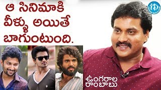 Nani, Vijay Deverakonda And Nikhil Are Suitable For That Script - Sunil || #Ungarala Rambabu - IDREAMMOVIES