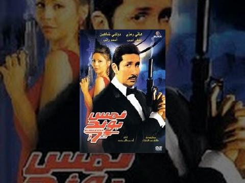 Nems Bond Movie / فيلم نمس بوند - اتفرج دوت كوم